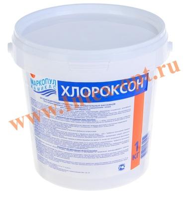 Маркопул Кемиклс (Россия) Хлороксон 1 кг., комплексное средство с пониженным содержанием хлора для обработки воды плавательных бассейнов