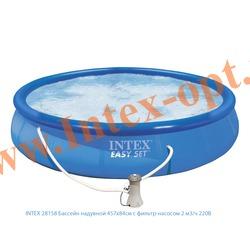 INTEX 28158 Бассейн надувной 457х84см с фильтр-насосом 2 м3/ч 220В
