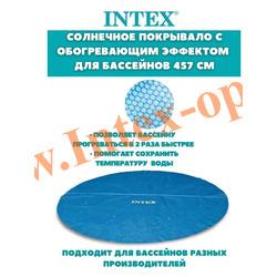 INTEX Тент солнечный (пузырьковое теплосберегающее покрывало) для бассейна 4.57 м